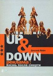 Up & Down. Реклама. Жизнь после смерти