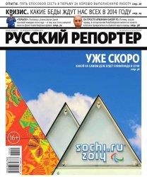 Русский репортер №45 2013
