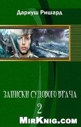Записки судового врача-2