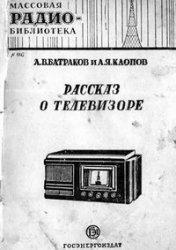 Рассказ о телевизоре (для начинающего телезрителя)