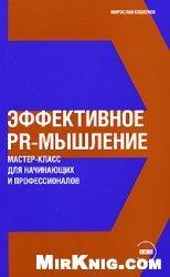 Эффективное PR-мышление: Мастер-класс для начинающих и профессионалов