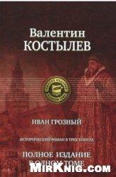 Иван Грозный. Полное издание в одном томе