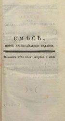 Смесь или Собрание разных философических и критических сочинений и переводов, в стихах и в прозе