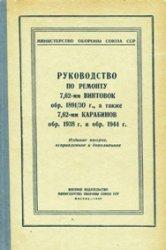 Руководство по ремонту 7,62-мм винтовок обр. 1891.30 г. а так же карабинов обр.1938 г. и обр. 1944 г.