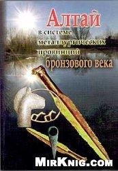 Алтай в системе металлургических провинций бронзового века
