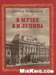 В музее В. И. Ленина