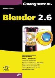 Самоучитель Blender 2.6