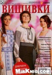 Майстерня вишивки №23 2014