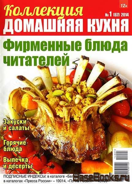 Коллекция Домашняя кухня №1 2014. Фирменные блюда читателей