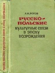 Русско-польские культурные связи в эпоху Возрождения