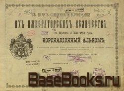 В память священного коронования их императорских величеств в Москве, 15 мая 1883 года