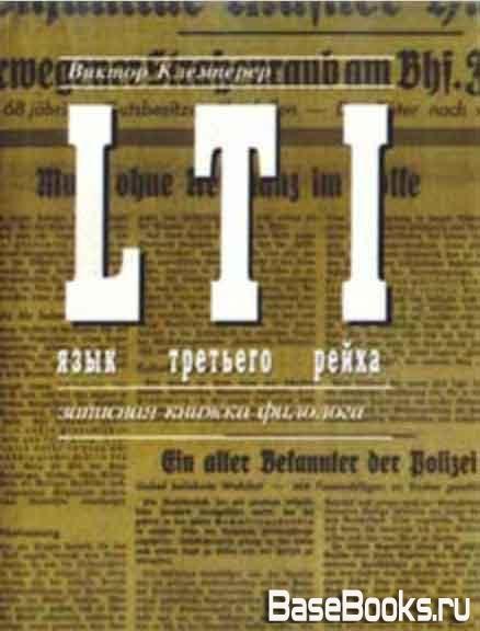 LTI. Язык третьего рейха