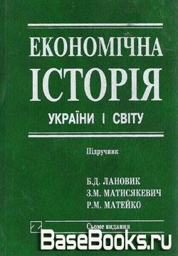 Економічна історія України і світу