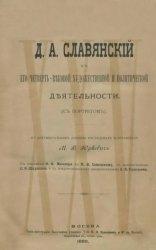 Д.А. Славянский в его четвертьвековой художественной и политической деятельности