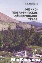 Физико-географическое районирование Урала