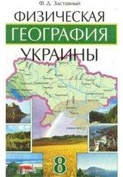 Физическая география Украины. Учебник для 8 класса