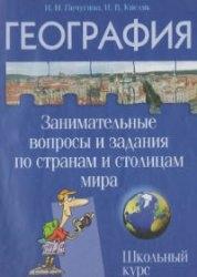 География: занимательные вопросы и задания по странам и столицам мира