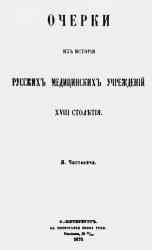 Очерки из истории русских медицинских учреждений XVIII столетия