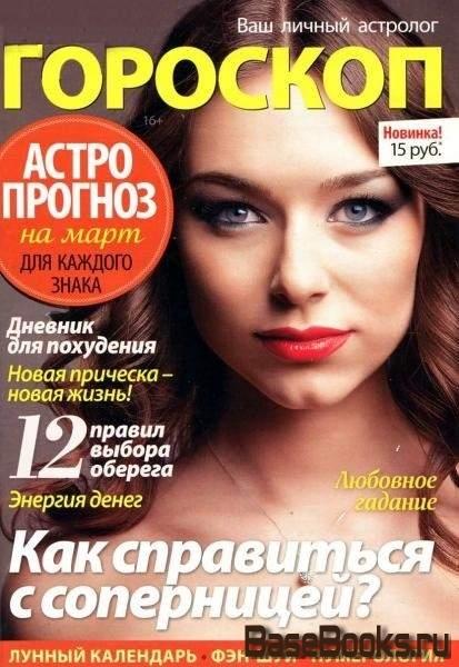 Дарья астрологический прогноз для всех знаков Гороскоп №2 2013