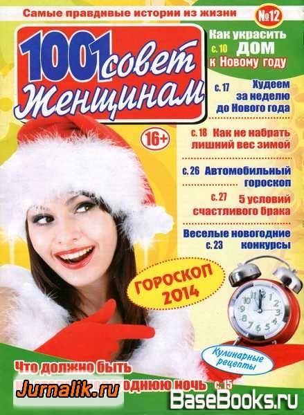 1001 совет женщинам №12 2013