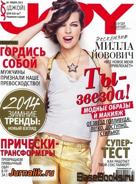 Журнал Joy №1 2014