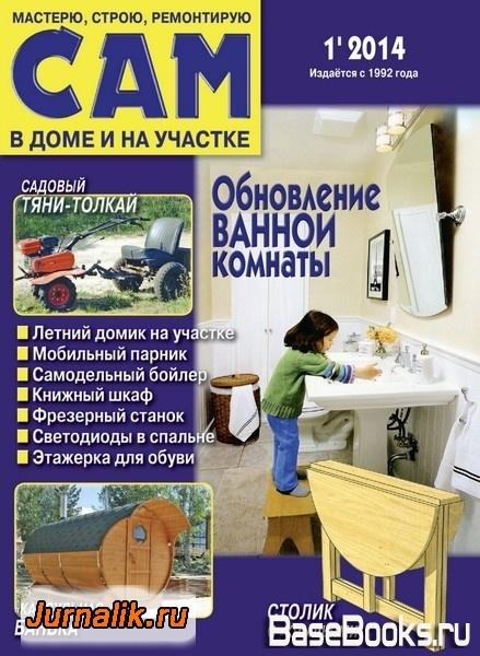 Журнал САМ 2014 / январь