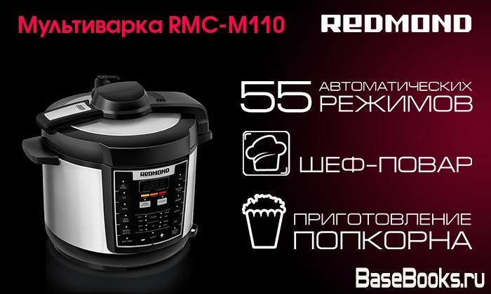 Стандартные рецепты для скороварки-мультиварки  RMC-M110 120 шт рецептов