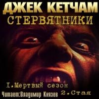 Стервятники: книга 1 Мертвый сезон. книга 2 - Стая