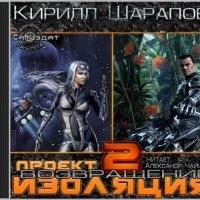 Проект изоляция - 2: Возвращение