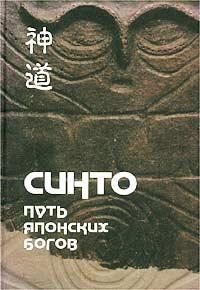 Синто - путь японских богов, том 1