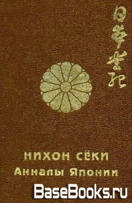 Нихон сёки - Анналы Японии (в двух томах)