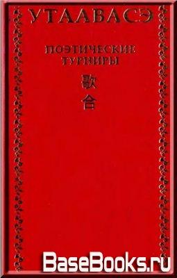 Утаавасэ. Поэтические турниры в средневековой Японии