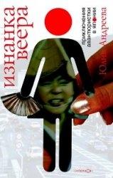 Изнанка веера. Приключения авантюристки в Японии