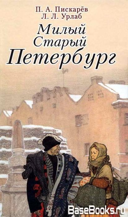 Милый старый Петербург