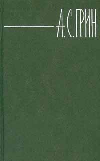 Собрание сочинений А.Грина
