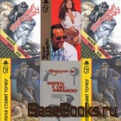 Сборник книг Роберта Пайка