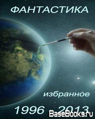 Сборник фантастических книг 403 книги!