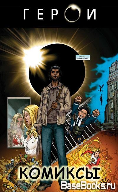 Комиксы по мотивам сериала Герои