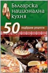 Болгарска национальна кухня, более 50 рецептов