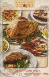 Энциклопедия мяса, птицы, рыбы и морепродуктов