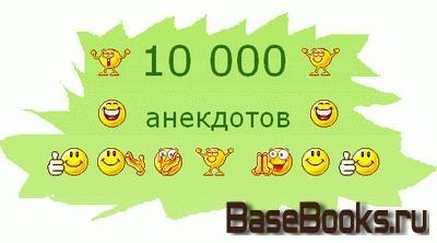 10 000 анекдотов