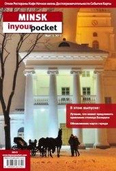 Минск 2013. Мир в твоем кармане. Путеводитель
