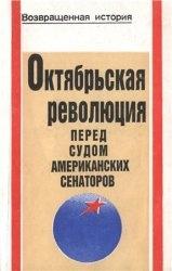Октябрьская революция перед судом американских сенаторов