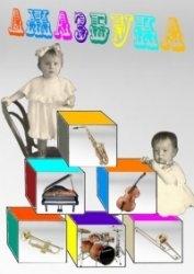 Джазбука. Джазовые пьесы для маленьких детей для ансамбля пианистов