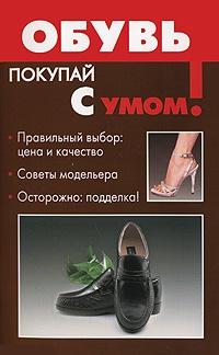 Покупай обувь с умом