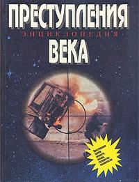 Популярная энциклопедия