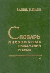 Словарь иноязычных выражений и слов в 3 томах