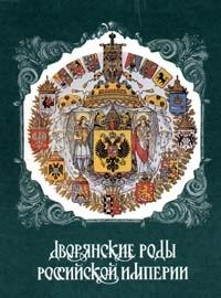 Дворянские роды Российской империи в 4 томах