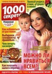1000 секретов № 6 2014