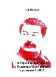 Сталин и борьба за лидерство в большевистской партии в условиях НЭПа